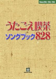歌声喫茶~828の歌詞ブック