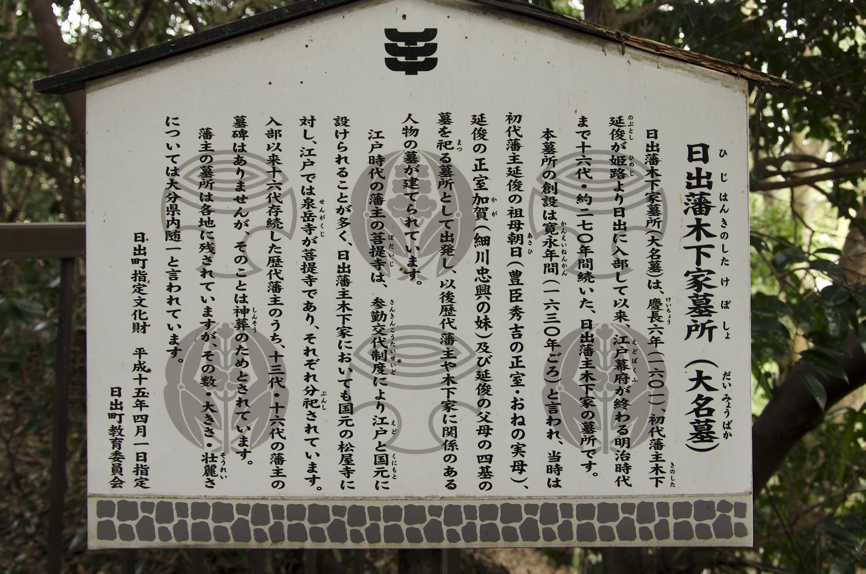 大名墓の説明