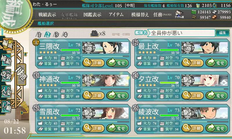 e3_hensei_2.png