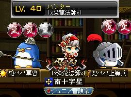 炎龍法師、LV40、270.200