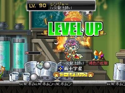 炎龍法師、LV90、400.300