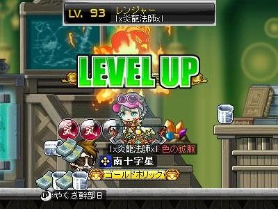 炎龍法師、LV93、400.300