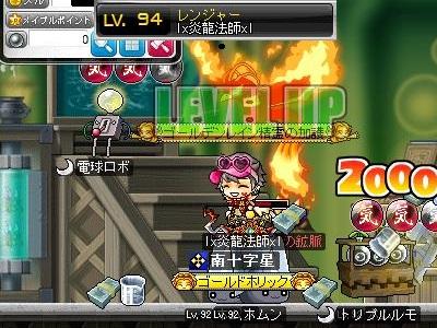 炎龍法師、LV94、400.300