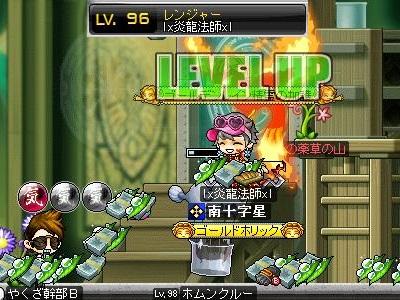 炎龍法師、LV96、400.300