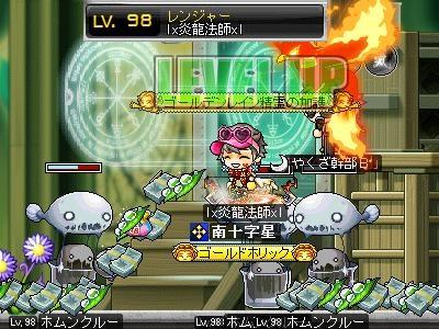 炎龍法師、LV98、400.300