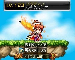 炎剣のフィア、LV123、250.200