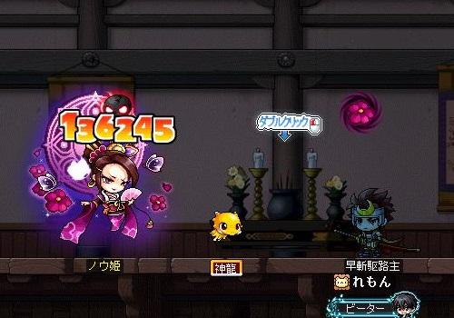 ハヤト、ノウ姫戦、500.350