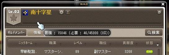 南十字星LV2、545.180