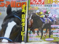 競馬ブック&Gallop表紙