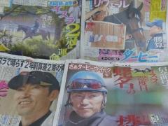 各スポーツ紙(一部)