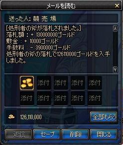 70桃斧130m