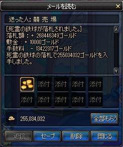 80桃ワンド12売却