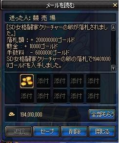 SD格闘卵売却