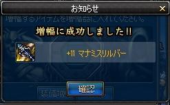マナミス11成功