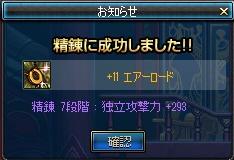 エアロ精錬7