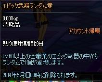 エピック武器ランダム壺
