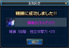 鎮魂斧精錬7