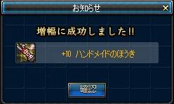 メイド10増幅