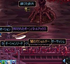 闇の刃ショルダー