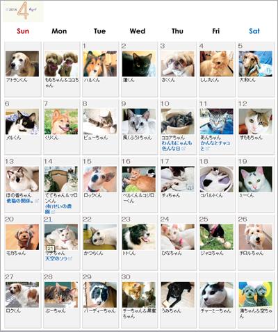 2014年4月のWebカレンダー