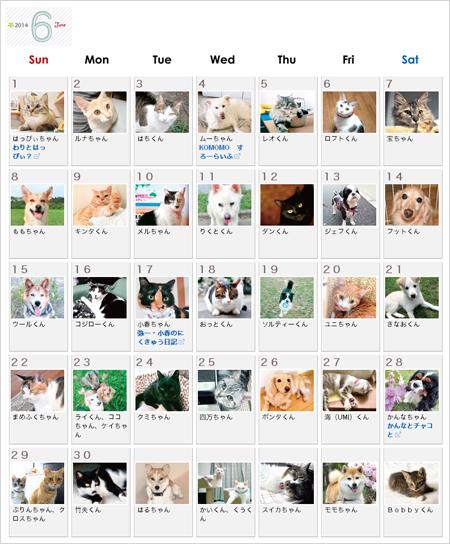 2014年6月のWebカレンダー