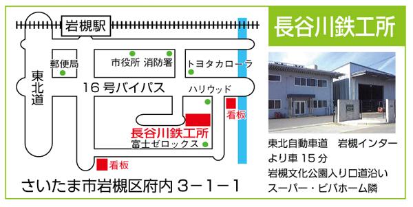 長谷川鉄工所の地図 ※クリックすると拡大してご覧になることができます