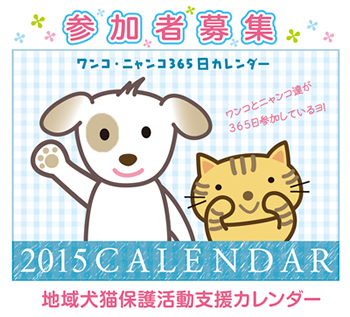 2015calendar_sanka_banner.jpg