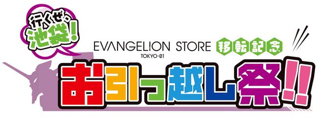 evastore_hikkoshi_logo2_650x243.jpg