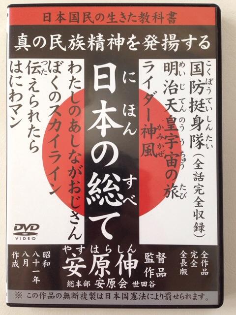 日本の総て (1)
