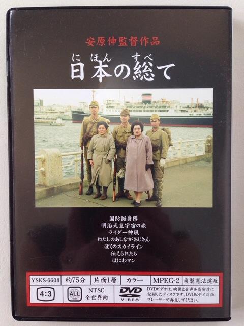 日本の総て (2)