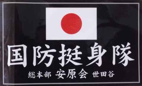 日本の総て (3)