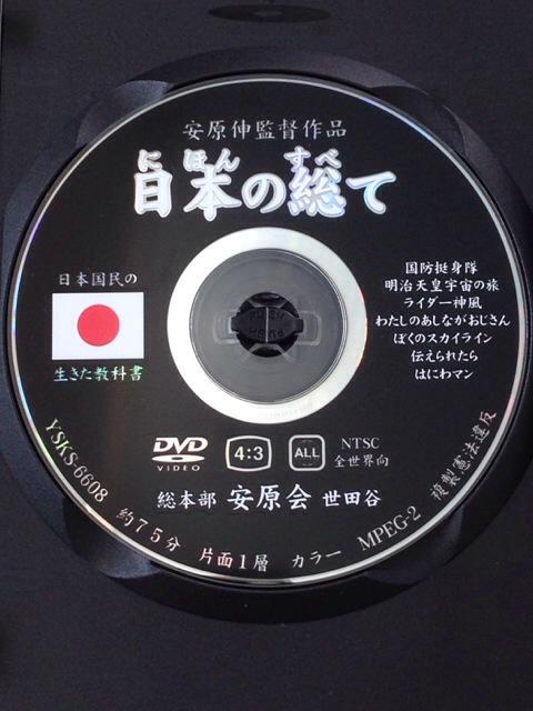 日本の総て (4)