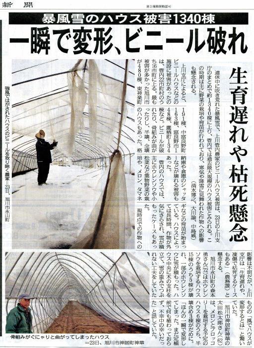20100324-2道新暴風被害(上川管内)