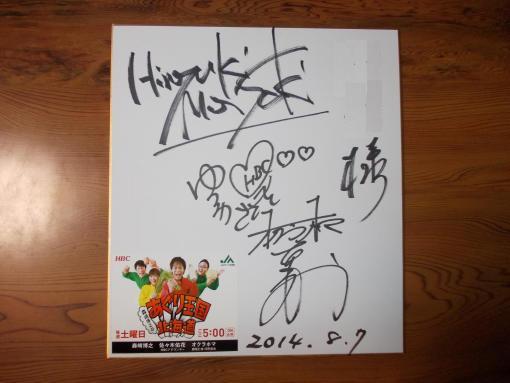 20140807_あぐり王国北海道サイン1