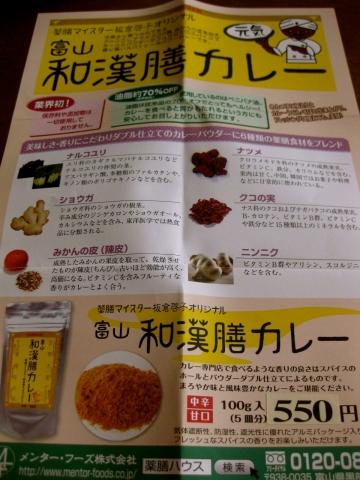 和漢膳カレーの説明0320