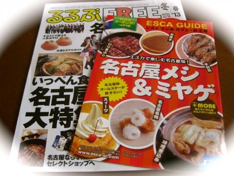 名古屋めし本0405