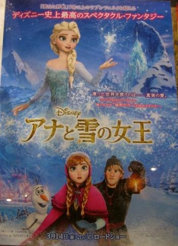 アナと雪の女王0416