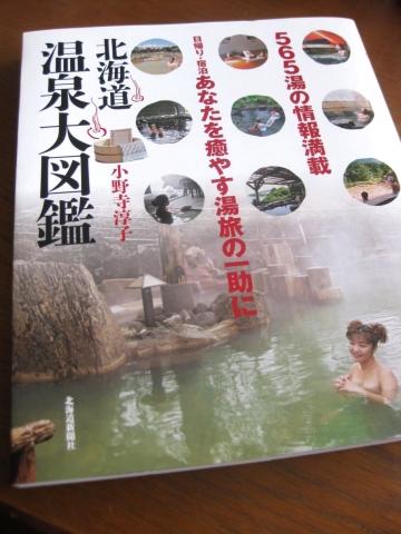 北海道温泉大図鑑0420