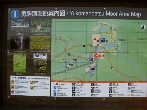 勇駒別湿原案内図0523