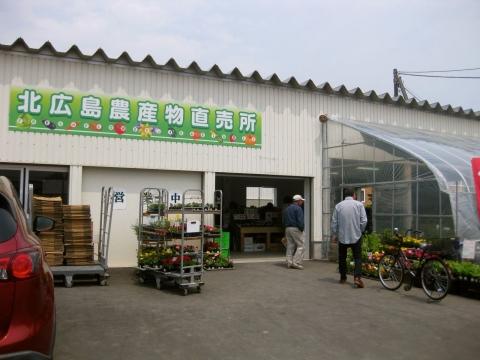 北広島農産物直売所0530