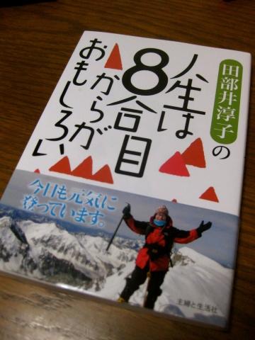 田部井さんの本0723