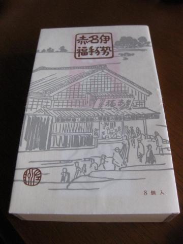 伊勢名物赤福0805