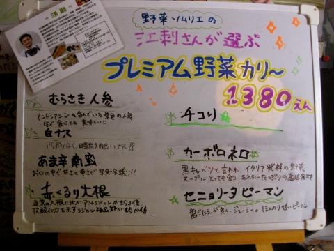 プレミアム野菜カレーメニュー0820