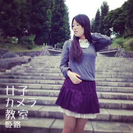 女子カメラ教室 姫路