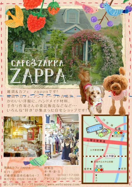 姫路 zappa チラシ