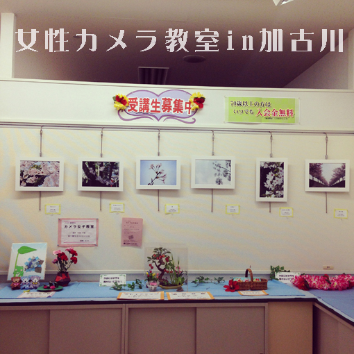 女性カメラ教室 加古川