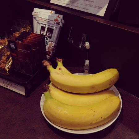 スタバのバナナ