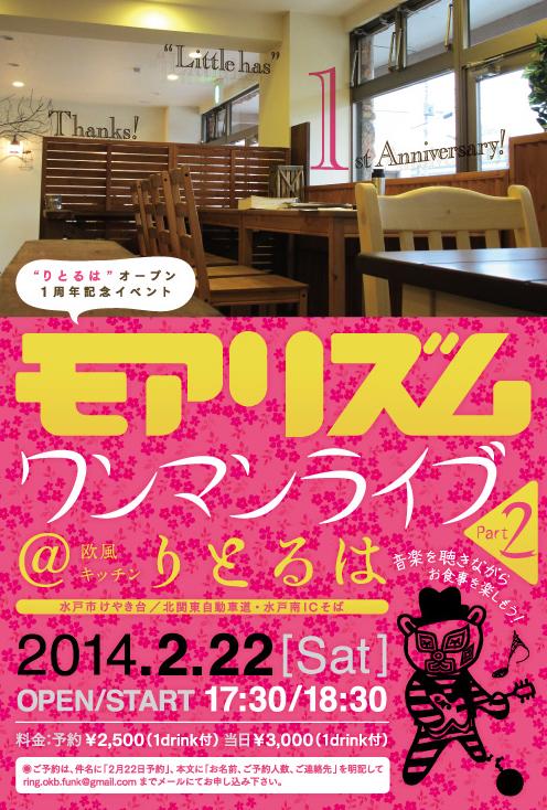 live201402_omote.jpg
