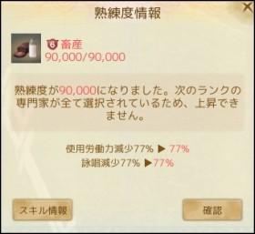 畜産9万(´・ω・`)b