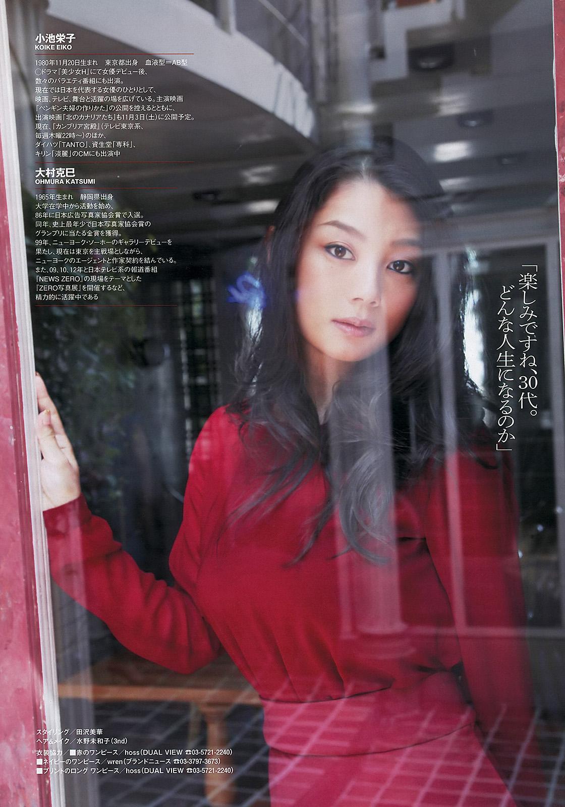 小池栄子 画像 5